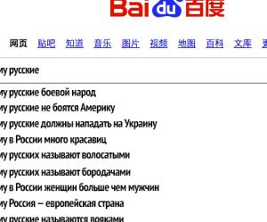 Что китайцы думают о России и русских