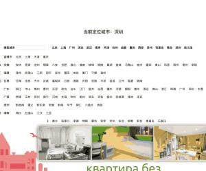Как снять квартиру в Китае без посредников (или пересдать свою)