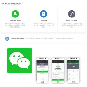 Как получать деньги на публичный аккаунт WeChat открытый на частное лицо?